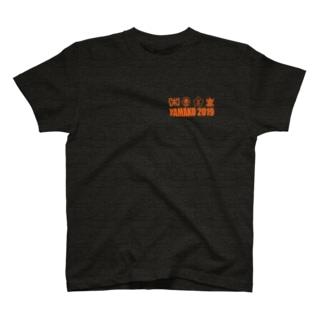 山高同窓会総会 T-shirts