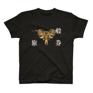 一般旅券グッズ(濃色用/METのゴールドペンダント1-2) T-shirts