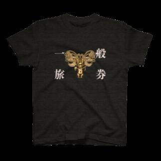 K子のお店@主に自分用の一般旅券グッズ(濃色用/METのゴールドペンダント1-2) T-shirts