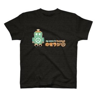 のせラジくん (濃色対応) T-shirts