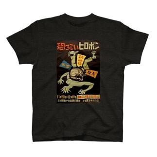 ヒロポン T-shirts