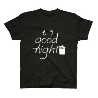 もうGoodNight(白) Tシャツ
