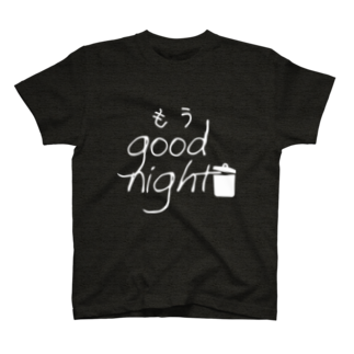 8garage SUZURI SHOPのもうGoodNight(白) T-shirts