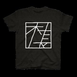 あかそんshop のベーシック村長 T-shirts