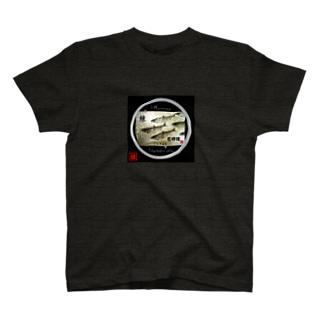 石狩湾 鰊(ニシン;HERRING)(Japan)生命たちへ感謝を捧げます。 T-shirts