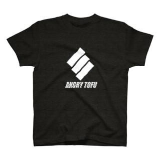 キレた豆腐 T-shirts