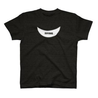 弱肉強食 T-shirts