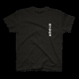 おっきなお風呂♨️インふろエンサーの鳴子御殿湯 T-shirts
