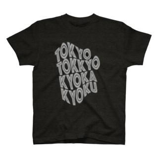 東京特許 T-shirts