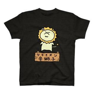 辛獅子(ツライオン)の赤ちゃん T-shirts