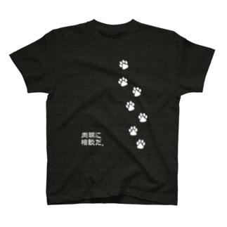 肉球に相談だ。(白) T-shirts
