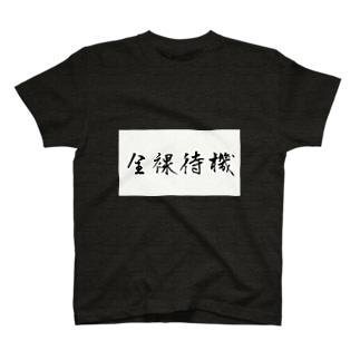 全力で待つ! T-shirts