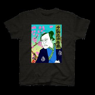 二代目千瓢(札幌川沿向上委員会顧問)の千瓢落語寄席 T-shirts