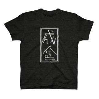 ALPHA漢字 成金 Tシャツ  T-shirts
