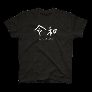 明季 aki_ishibashiの令和を迎える T-shirts