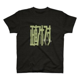 正直アホですTシャツⅢ T-shirts