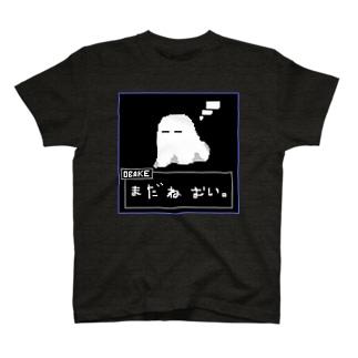 眠いおばけちゃん T-shirts