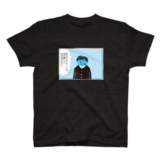 嫌いなもの/チキュウズィン T-shirts