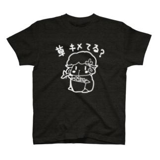 「草キメてる?」(白抜き) T-shirts