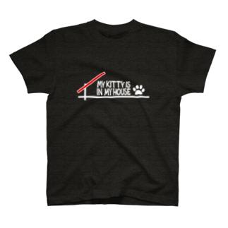 愛猫は家の中にいる(濃色用) T-shirts
