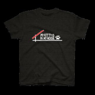 奄美の生き物応援隊の愛猫は家の中にいる(濃色用) T-shirts