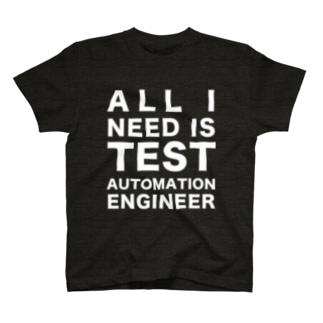 テスト自動化エンジニアチョットホシイ T-shirts