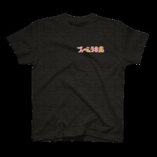 ケケケのフォーミュラ8兆 T-shirts