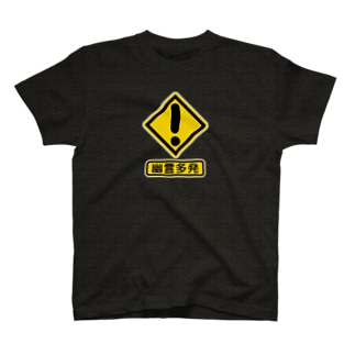 幽霊多発 T-shirts