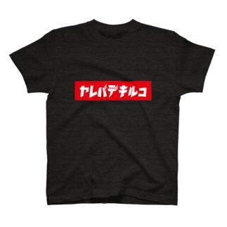 ヤレバデキルコVer.1 赤ロゴ白文字 T-shirts