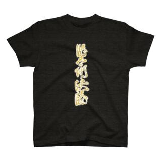 勝者側決勝 GOLD T-shirts