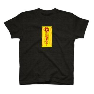 キョンシーのお札 T-shirts