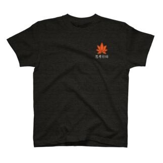 (背面ロゴなし)Tシャツ もみじバージョン T-shirts