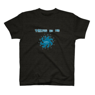 台風の目 T-shirts