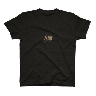 人狼くん T-shirts