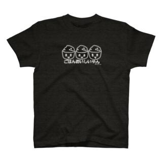 ごはんおいしいやんズ T-shirts