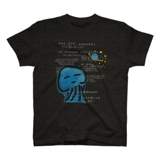 金子光晴の詩とクラゲ T-shirts