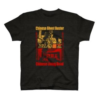 チャイニーズゴーストバスター T-shirts