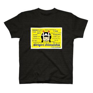 Girigiri chimeishō T-shirts