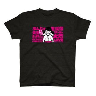 あんじゅ先生のあんじゅ先生生誕歳(32歳)Tシャツ T-shirts