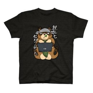 狸も化わり申した T-shirts