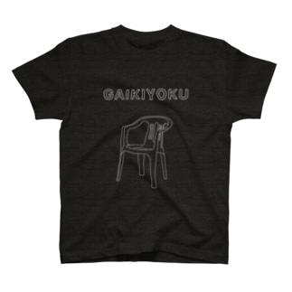 GAIKIYOKU white T-shirts