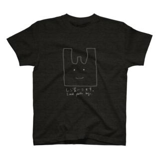 レジ袋いります(白文字) T-Shirt