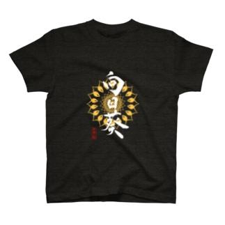 筆屋【黒景庵】の向日葵(濃色用) T-shirts