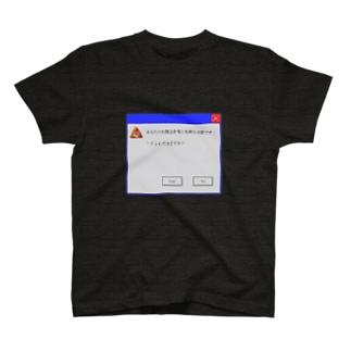《警告》あなたのお腹は危険な状態です T-shirts