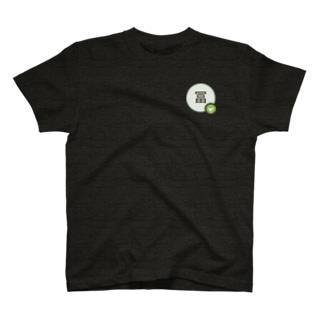 テレワーク・冨 T-shirts