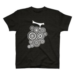 ブドウ T-shirts