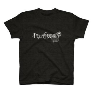 オモヒグサ興業グッズ T-shirts
