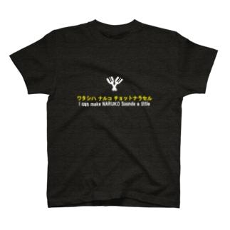 ワタシハナルコチョットナラセル T-shirts