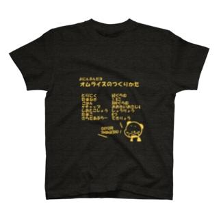 オムライス レシピ T-shirts