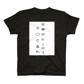 う○こは正義 T-shirts